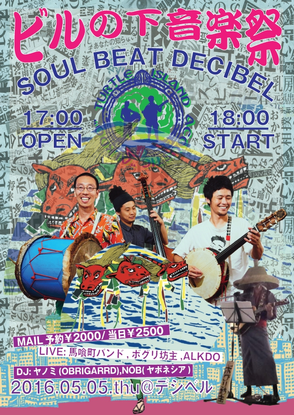 ★microAction presents★ ビルの下世界音楽祭 vol.2-SOUL BEAT DECIBEL-