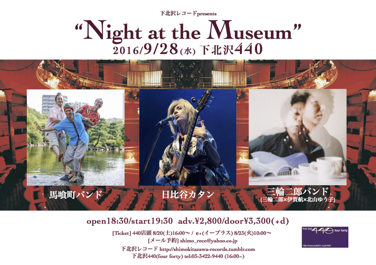 下北沢レコードpresents 'Night at the Museum'